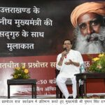 मुख्यमंत्री पुष्कर सिंह धामी ने आध्यात्मिक गुरु सद्गुरु से किया संवाद।